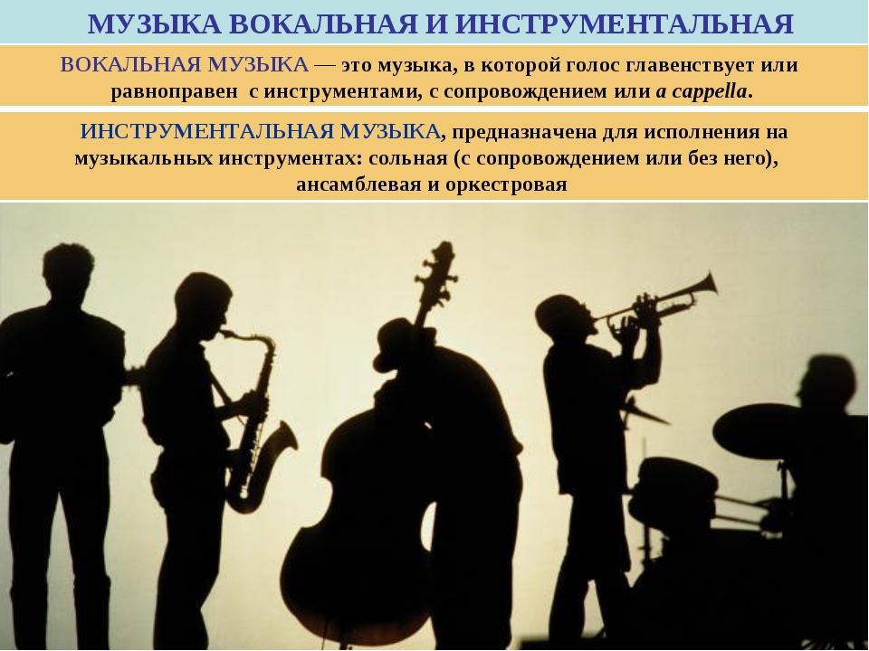 МУЗЫКА ВОКАЛЬНАЯ И ИНСТРУМЕНТАЛЬНАЯ ВОКАЛЬНАЯ МУЗЫКА— это музыка, в которой...