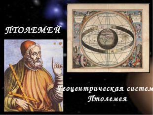 ПТОЛЕМЕЙ Геоцентрическая система Птолемея