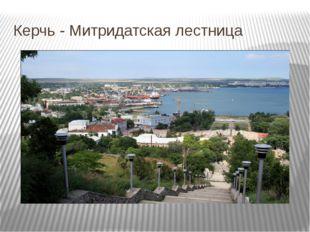 Керчь - Митридатская лестница