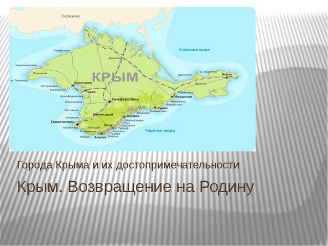 Крым. Возвращение на Родину Города Крыма и их достопримечательности