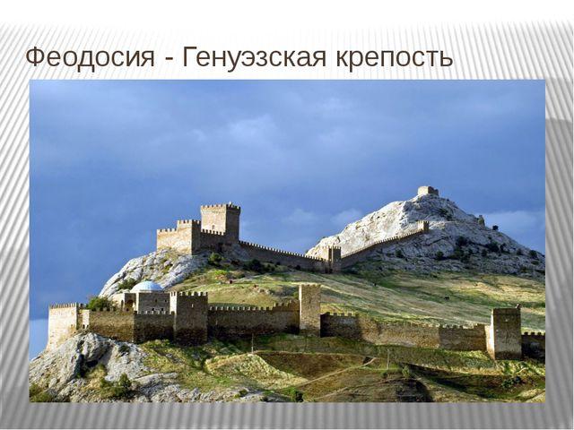 Феодосия - Генуэзская крепость
