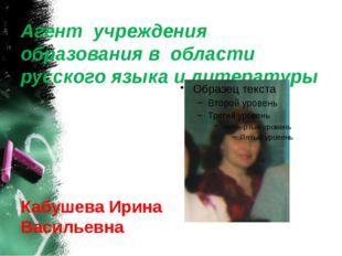 Агент учреждения образования в области русского языка и литературы Кабушева