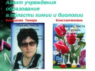 Агент учреждения образования в области химии и биологии Викторова Тамара Конс