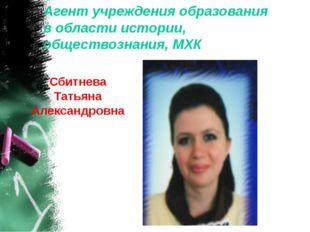 Агент учреждения образования в области истории, обществознания, МХК Сбитнева