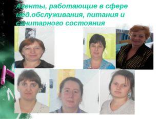 Агенты, работающие в сфере мед.обслуживания, питания и санитарного состояния