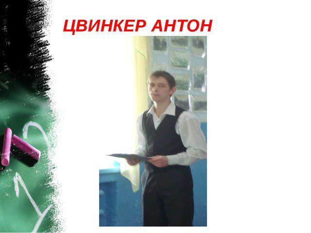 ЦВИНКЕР АНТОН