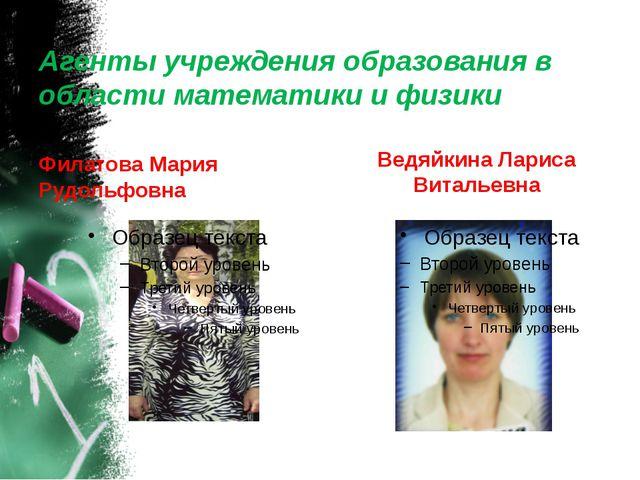 Агенты учреждения образования в области математики и физики Филатова Мария Р...