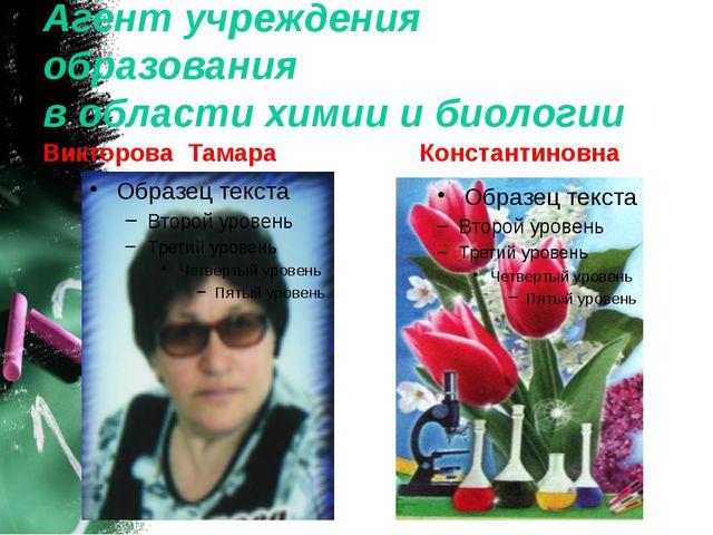 Агент учреждения образования в области химии и биологии Викторова Тамара Конс...