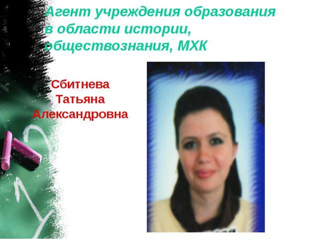 Агент учреждения образования в области истории, обществознания, МХК Сбитнева...