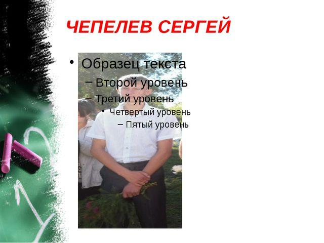 ЧЕПЕЛЕВ СЕРГЕЙ