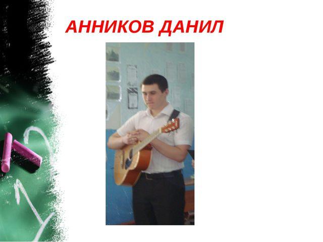 АННИКОВ ДАНИЛ