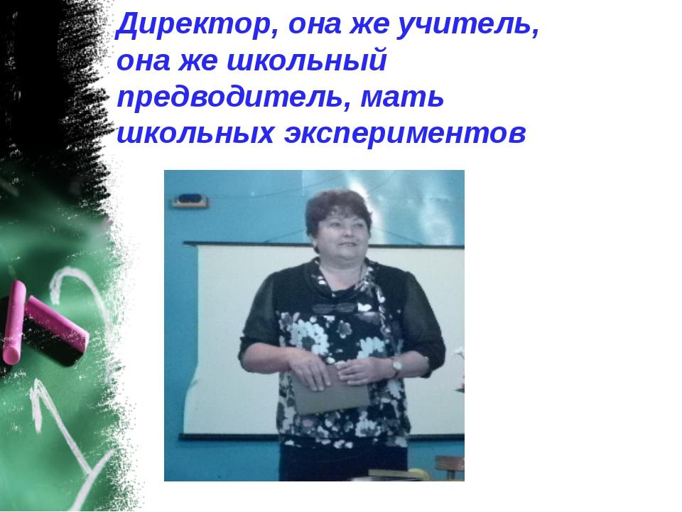 Директор, она же учитель, она же школьный предводитель, мать школьных экспери...
