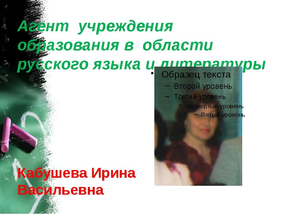 Агент учреждения образования в области русского языка и литературы Кабушева...