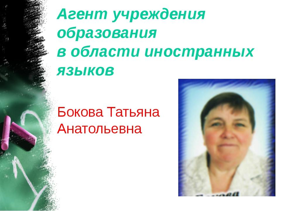 Агент учреждения образования в области иностранных языков Бокова Татьяна Ана...