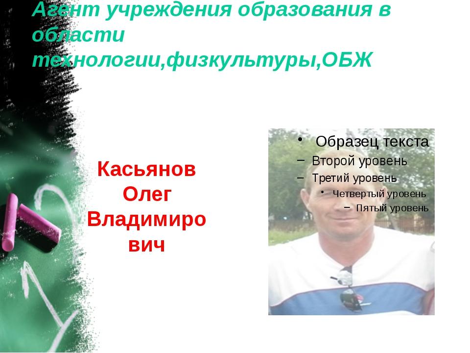 Агент учреждения образования в области технологии,физкультуры,ОБЖ Касьянов Ол...