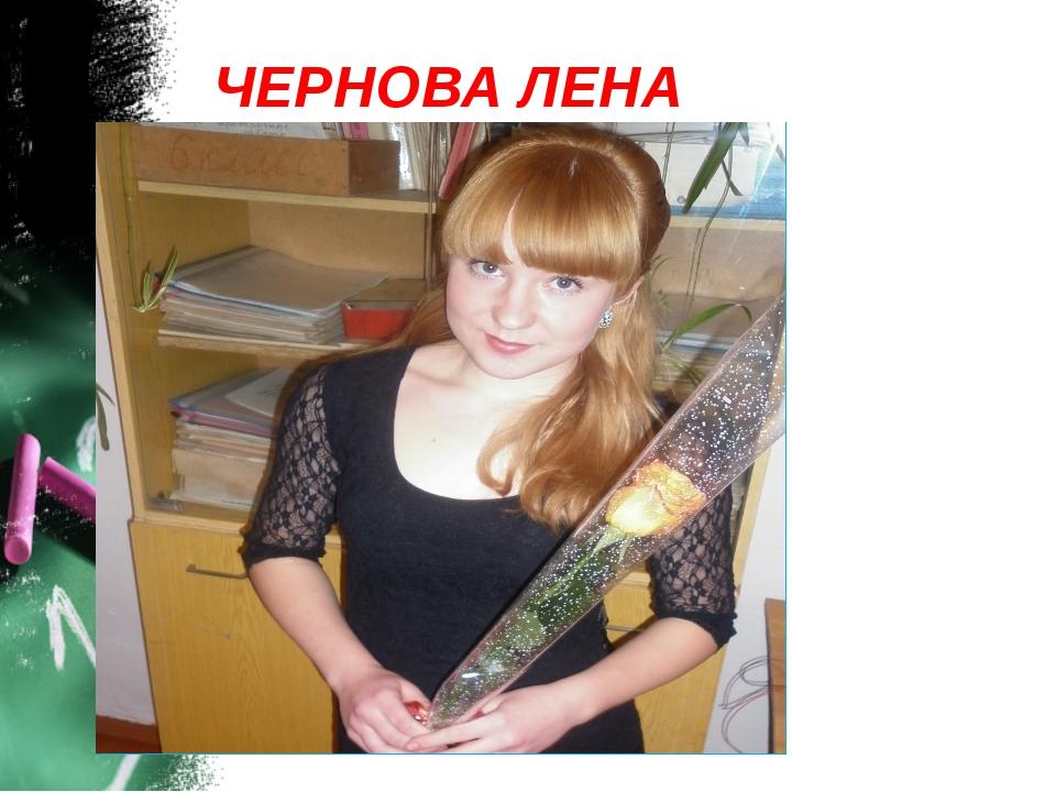 ЧЕРНОВА ЛЕНА