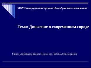 МОУ Пологрудовская средняя общеобразовательная школа Тема: Движение в совреме