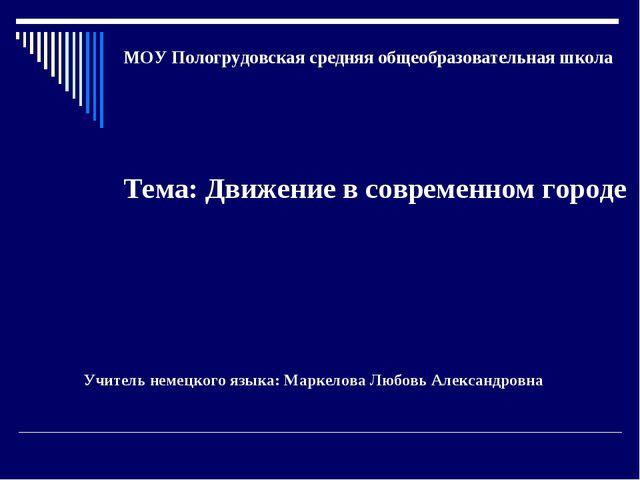 МОУ Пологрудовская средняя общеобразовательная школа Тема: Движение в совреме...