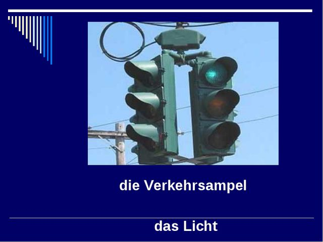 die Verkehrsampel das Licht