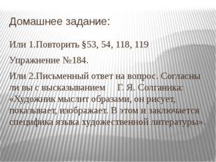 Домашнее задание: Или 1.Повторить §53, 54, 118, 119 Упражнение №184. Или 2.Пи