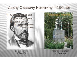 Ивану Саввичу Никитину – 190 лет И. С. Никитин 1824-1861 Памятник Никитину в