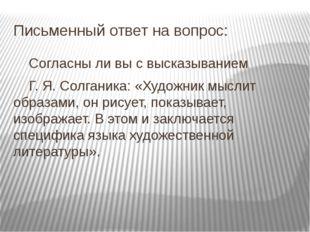 Письменный ответ на вопрос: Согласны ли вы с высказыванием Г. Я. Солганика: