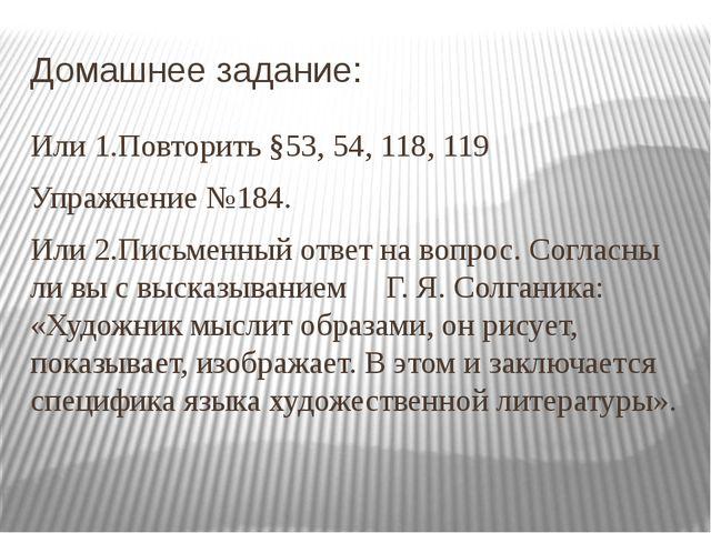 Домашнее задание: Или 1.Повторить §53, 54, 118, 119 Упражнение №184. Или 2.Пи...