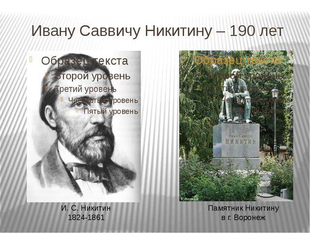 Ивану Саввичу Никитину – 190 лет И. С. Никитин 1824-1861 Памятник Никитину в...