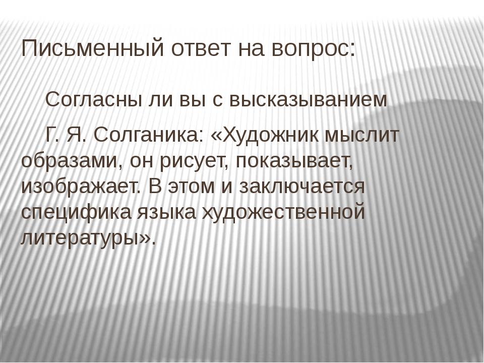Письменный ответ на вопрос: Согласны ли вы с высказыванием Г. Я. Солганика:...