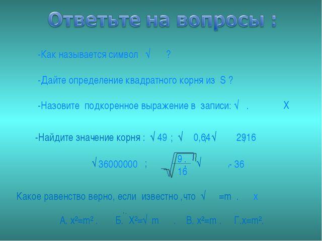 -Как называется символ √‾‾̚ ? -Дайте определение квадратного корня из S ? -На...