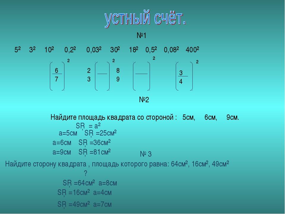 5² 3² 10² 0,2² 0,03² 30² 18² 0,5² 0,08² 400² №1 3 4 6 2 8 7 3 9 ² ² ² ² №2 На...