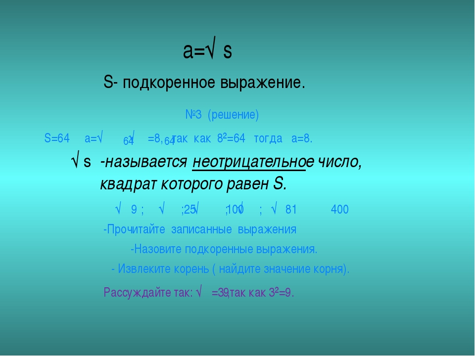а=√‾̚ s S- подкоренное выражение. S=64 a=√‾‾̚ √‾‾̚=8, так как 8²=64 тогда а=8...