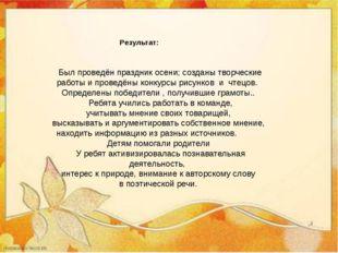 Результат: Был проведён праздник осени; созданы творческие работы и проведён