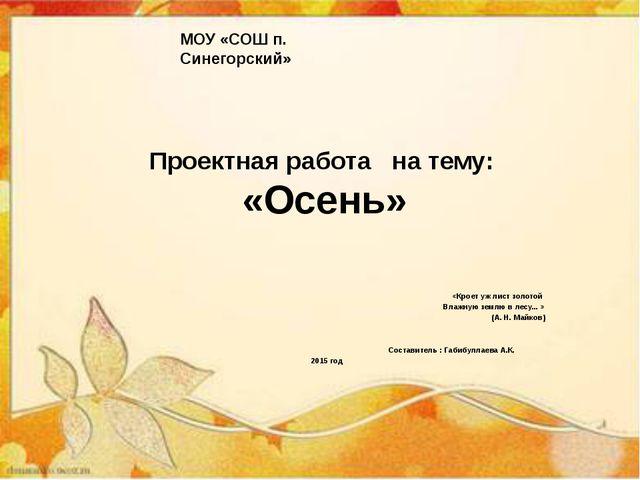 Проектная работа на тему: «Осень»  «Кроет уж лист золотой Влажную землю в л...