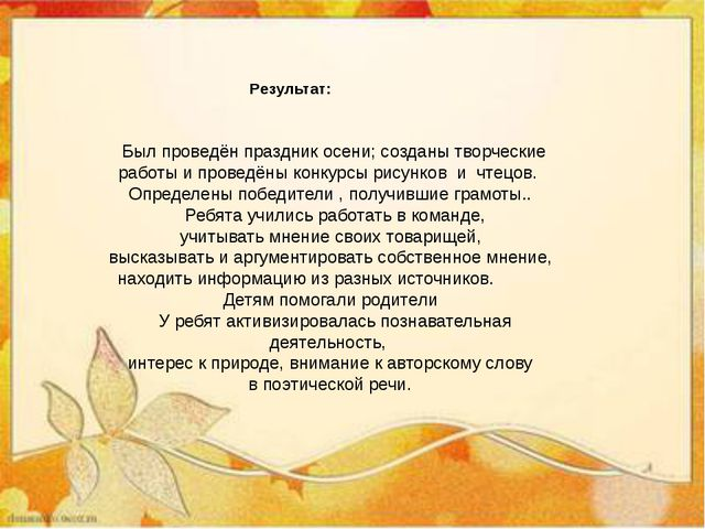 Результат: Был проведён праздник осени; созданы творческие работы и проведён...