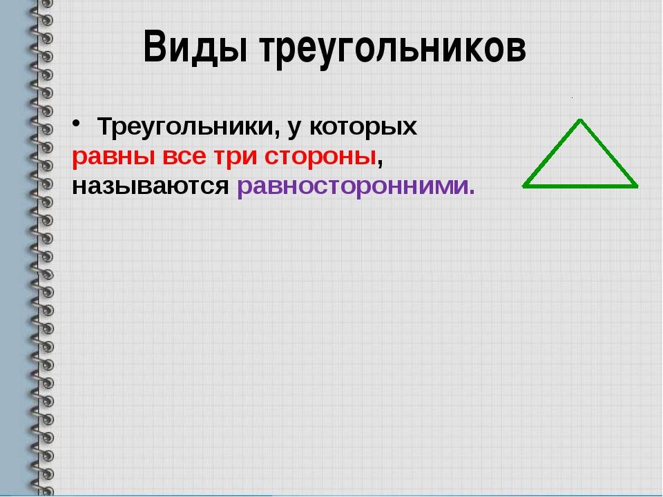 Треугольники, у которых равны все три стороны, называются равносторонними. В...