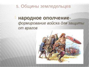 5. Общины земледельцев народное ополчение- формирование войска для защиты от