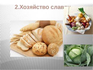2.Хозяйство славян