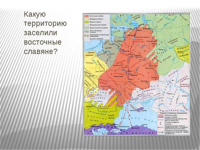 Какую территорию заселили восточные славяне?