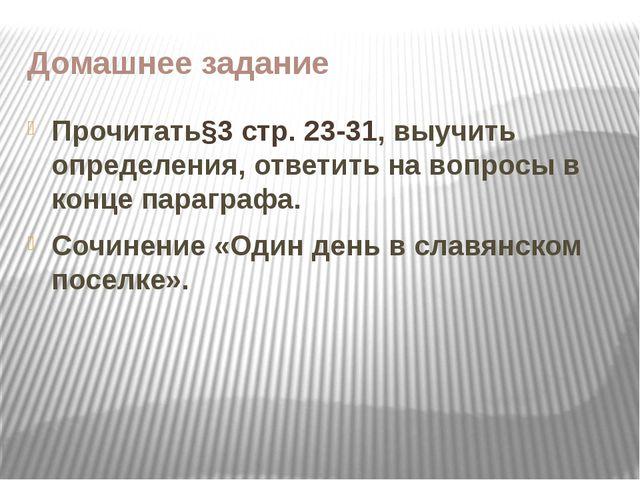 Домашнее задание Прочитать§3 стр. 23-31, выучить определения, ответить на воп...