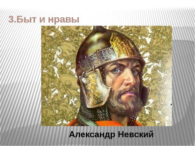 3.Быт и нравы Александр Невский