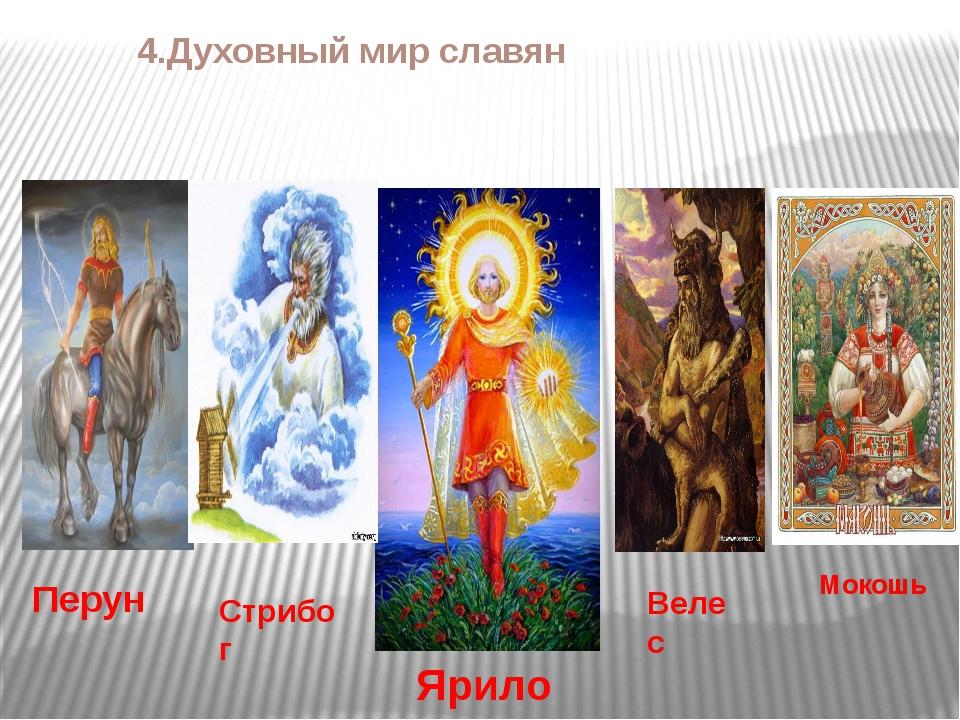 4.Духовный мир славян Ярило Перун Стрибог Велес Мокошь