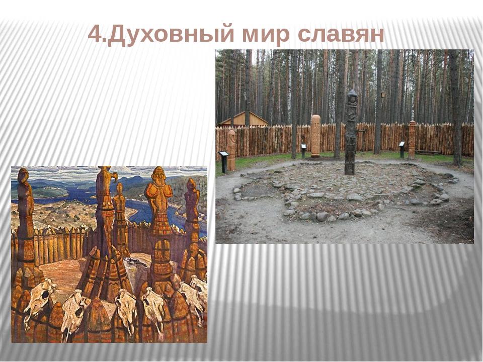 4.Духовный мир славян
