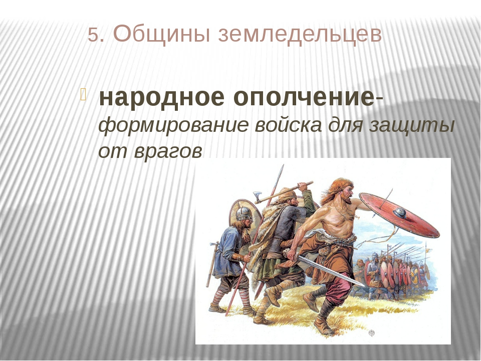 5. Общины земледельцев народное ополчение- формирование войска для защиты от...