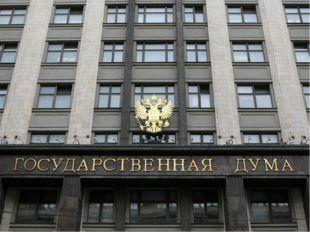 Совет Государственной Думы Председатель Государственной Думы Первые заместите