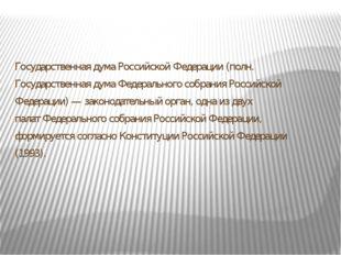 Государственная дума Российской Федерации (полн. Государственная думаФедера