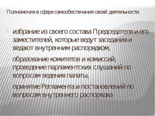 При Госдуме РФ функционируетАппарат Государственной думы—постоянно действ