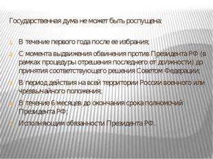 Выборы в Государственную думу 24 февраля 2014 года вступил в силу федеральный