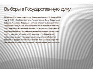 Зарплата и льготы депутатов 30 сентября 2013 года Президентом Российской Феде