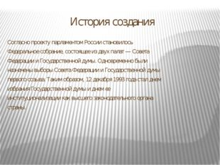 История создания Согласно проекту парламентом России становилось Федеральное